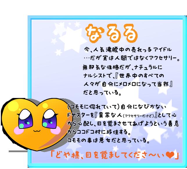 shoukai_naruru_a
