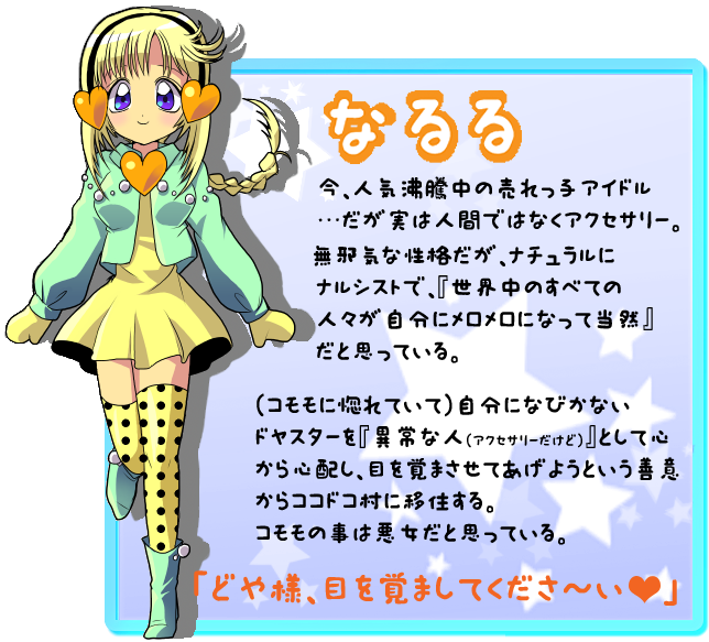 shoukai_naruru_h